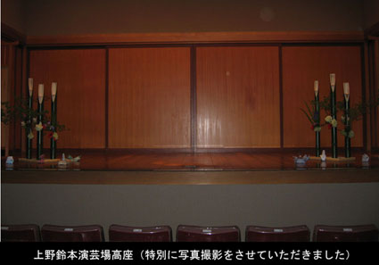 上野・鈴本演芸場の高座に祝花_c0129404_17435271.jpg