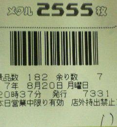 f0065228_2151647.jpg