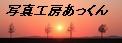a0039860_11365566.jpg