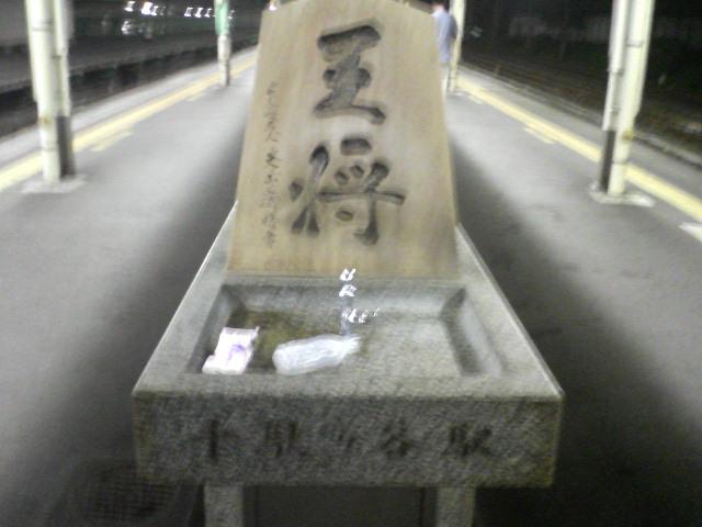 千駄ヶ谷駅_a0075684_21104677.jpg