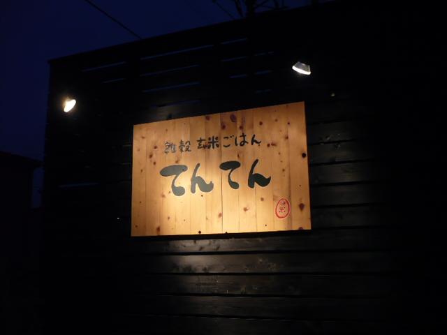 雑穀玄米ごはん「てんてん」@金沢_a0045193_17313247.jpg