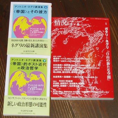 ネグリ講演集と「情況」特集号_a0018105_2142495.jpg