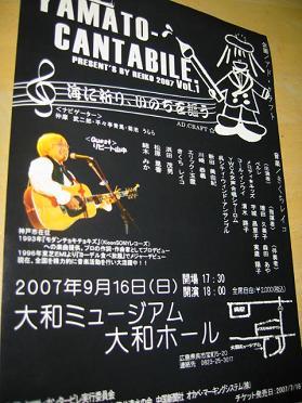 YAMATO-CANTABILE_b0081010_2014317.jpg
