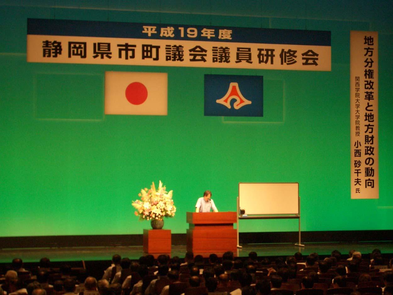 静岡県市町議会議員研修会_f0141310_23153589.jpg