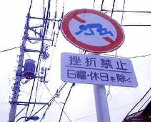 ワタクシ神奈川の毒フグでございます。_c0102228_182442.jpg