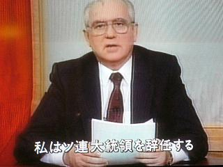 ソ連崩壊とゴルバチョフ : 空を...
