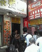 香港生活1年にして、ついに改衣屋さんデビュウ!_d0087642_122574.jpg