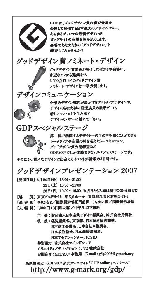 グッドデザイン賞_b0015157_2358794.jpg