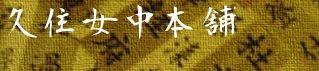 フリーサウンドノベル関係の雑記 箸休めvol.3_b0110969_20252486.jpg