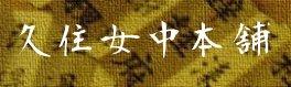 フリーサウンドノベル関係の雑記 箸休めvol.3_b0110969_20254520.jpg