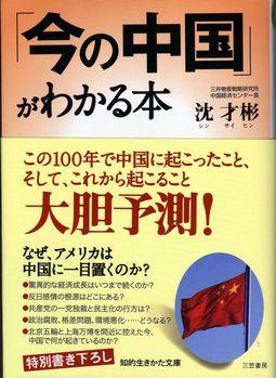 ちょっと中国関係の本を読んで見ました。_f0097683_1484754.jpg