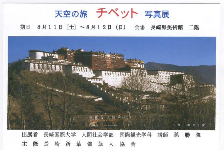 日本长崎新华侨华人协会首次举办摄影展_d0027795_17425281.jpg