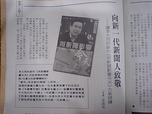 李大同さんの関連情報 香港の「動向」雑誌に掲載された書評_d0027795_2222447.jpg