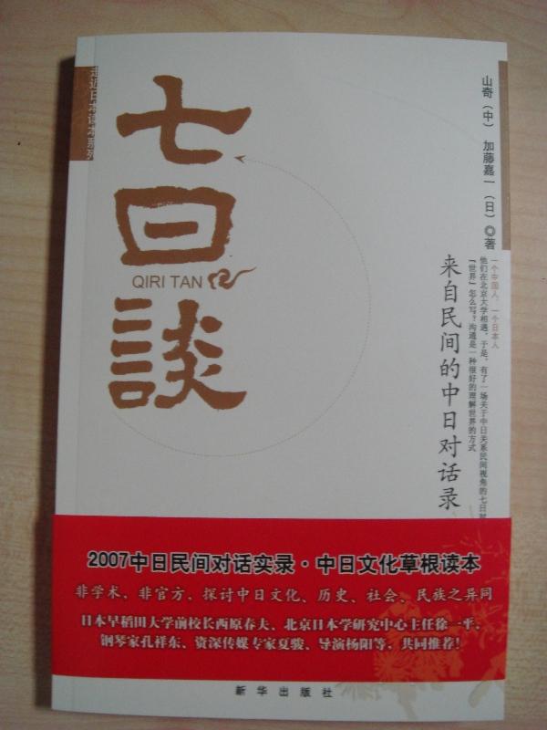中日俩青年在北京出版对话录_d0027795_23253676.jpg
