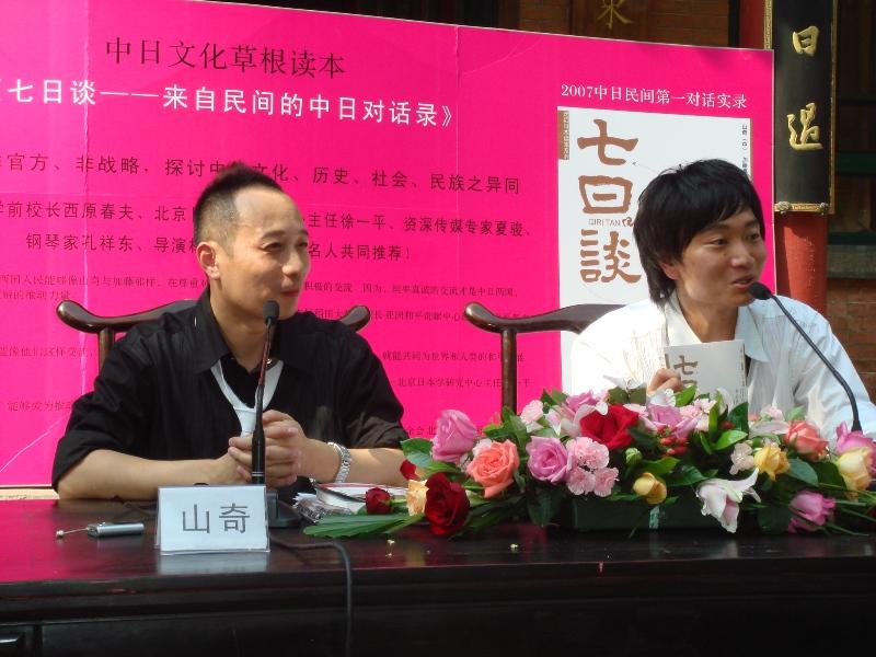 中日俩青年在北京出版对话录_d0027795_2325571.jpg