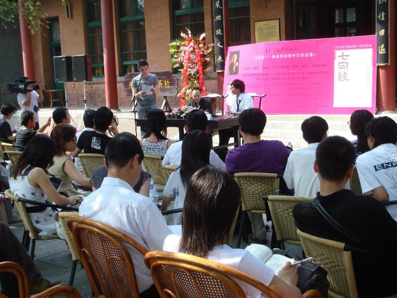 中日俩青年在北京出版对话录_d0027795_2326561.jpg