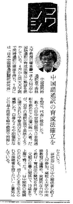 塚本慶一教授 日本中国語通訳翻訳研究会代表に就任_d0027795_9285789.jpg