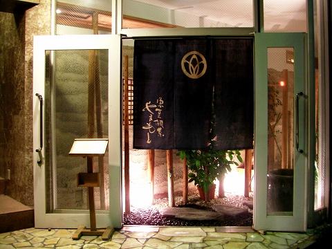 恵比寿 「魚豆根菜 やまもと」 でやさしい和食_a0039199_1348297.jpg
