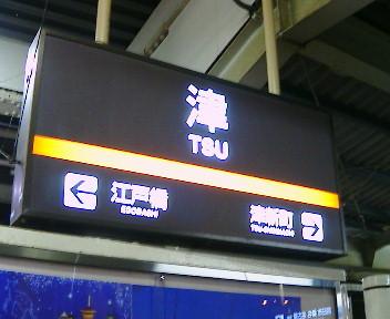 日本一名前の短い駅_b0032617_2031553.jpg