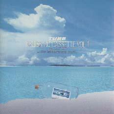 渚のオールスターズ 「渚のカセットVol.1」(1987)_c0048418_232773.jpg
