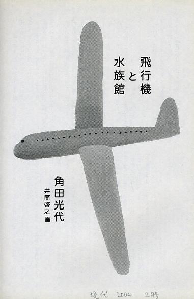 飛行機と水族館_c0075725_14355374.jpg