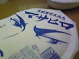 実録男前豆腐店「マサヒロ」_b0008655_4524685.jpg