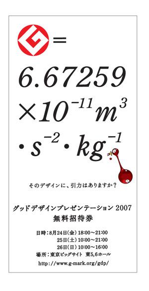 グッドデザイン賞_b0015157_034632.jpg