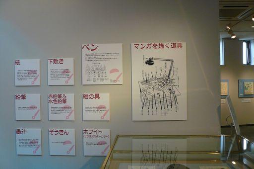 プチ小旅行 in 宝塚(手塚治虫記念館)_f0097683_20122715.jpg