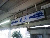 成田ふらふら_f0035084_231288.jpg