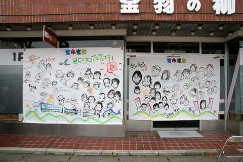 早描き似顔絵ライブ「楽市楽座」大盛況_f0105218_11234840.jpg