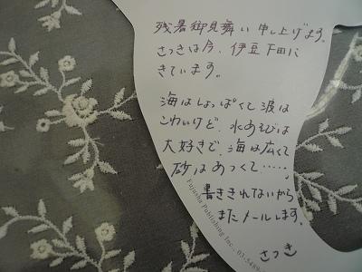 b0077923_20105847.jpg