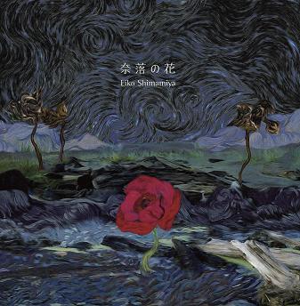 8月22日に「奈落の花」が発売になった島みやえい子さんのインタビューをお届け!!_e0025035_1655526.jpg