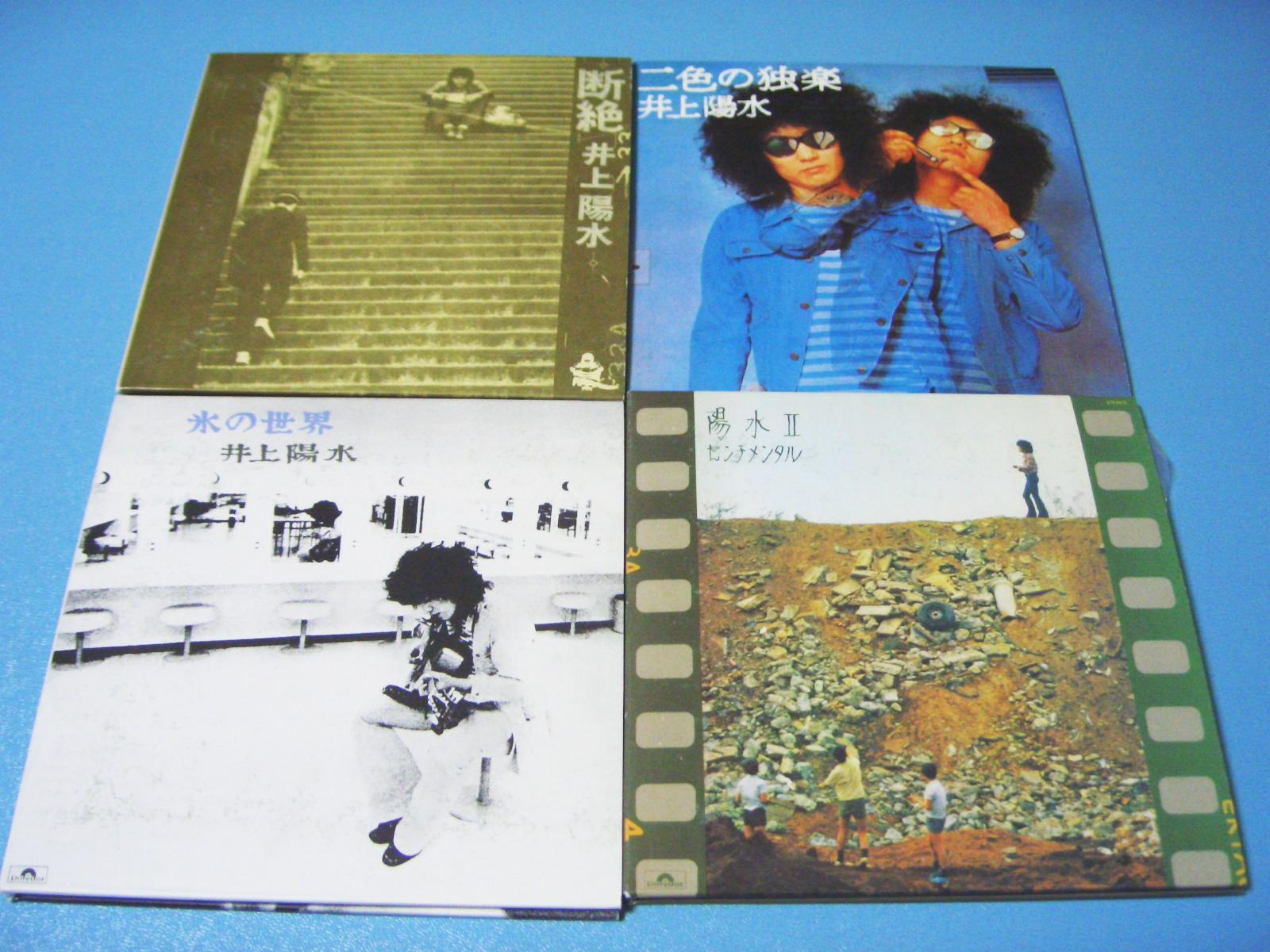 井上陽水 / GOLDEN YEARS 1972-1974_c0062649_23102472.jpg