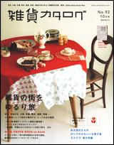 「雑貨カタログ」10月号P.54に注目!_a0017350_1134594.jpg