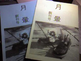 詩誌『月暈』創刊!!\(^◇^)/_d0101676_20391667.jpg