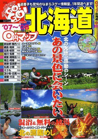 旅の準備 in 北海道_f0097683_18414768.jpg
