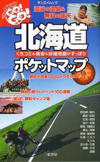 旅の準備 in 北海道_f0097683_18422314.jpg