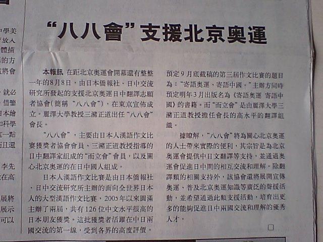 中文導報 八八会の発足を報道_d0027795_10554674.jpg