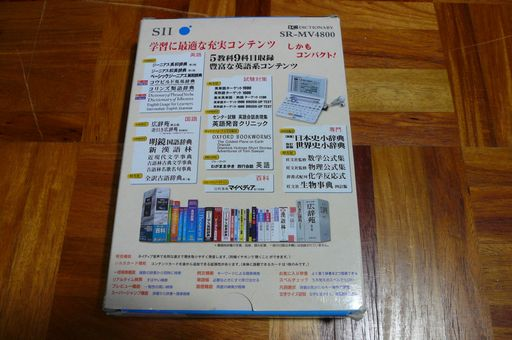 電子辞書_f0097683_1733018.jpg