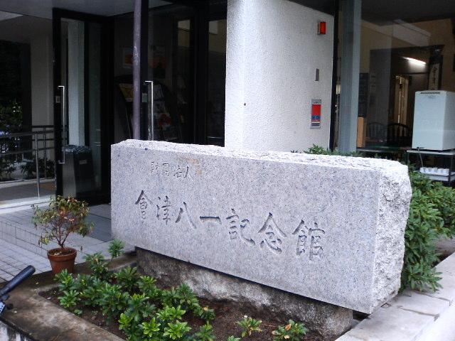 會津八一と斑鳩〜はつ夏の風とみほとけ 展。_e0046190_12274142.jpg