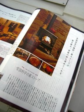 雑誌に載りました!_a0045293_1183674.jpg