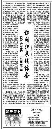 人民日報報道 访问归来谈体会 東京国際大学の学生_d0027795_10561514.jpg