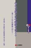 人民日報報道 访问归来谈体会 東京国際大学の学生_d0027795_11134946.jpg