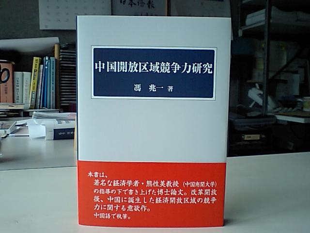 最新刊納品 『中国開放区域競争力研究』(馮兆一著、中国語版)_d0027795_1617480.jpg