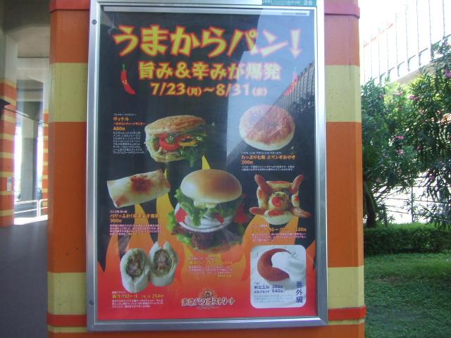 東京パン屋ストリート アゲイン_f0076001_21121149.jpg