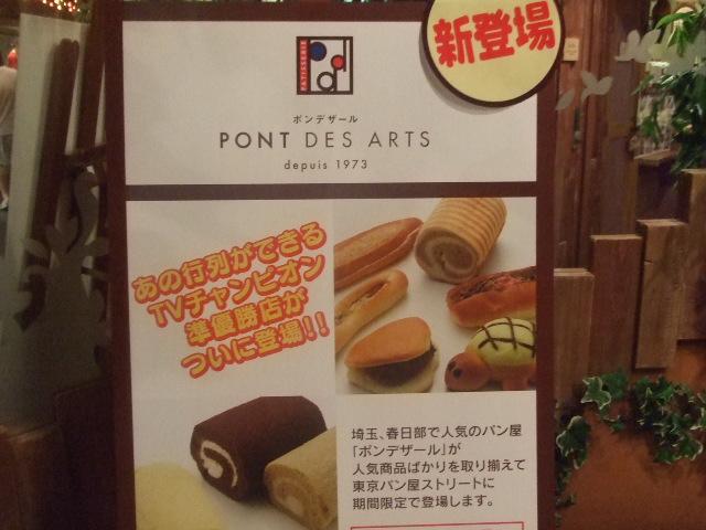 東京パン屋ストリート アゲイン_f0076001_21122353.jpg