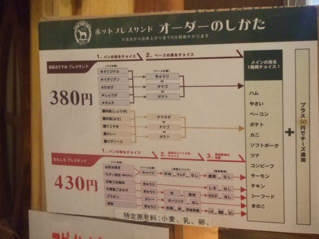 東京パン屋ストリート アゲイン_f0076001_2112432.jpg