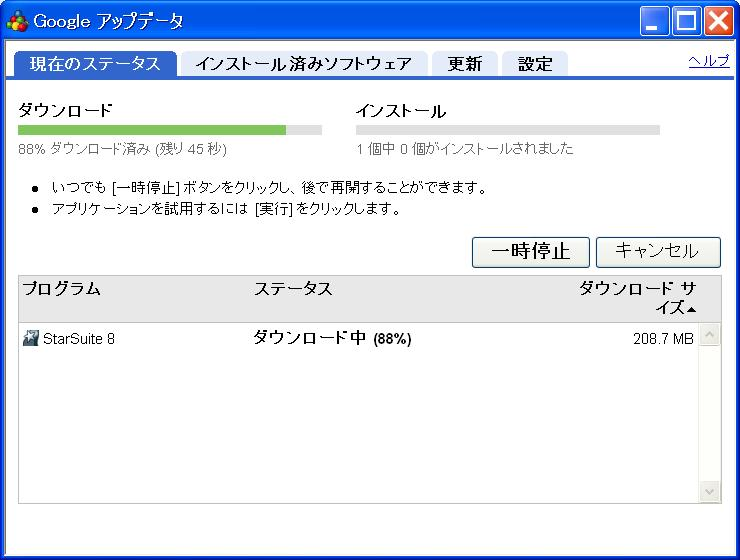 StarSuite8(@GooglePack)のインストーラパッケージが欲しいのです_e0051410_139544.jpg