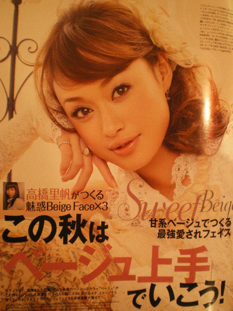雑誌にMIYACO商品が掲載されました!_b0117913_19132291.jpg