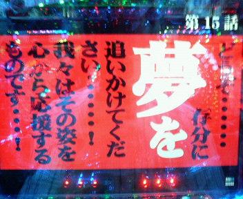 b0020017_1626879.jpg